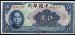 5 Yuan 1940