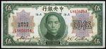 5 Yuan 1930