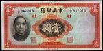 1 Yuan 1936