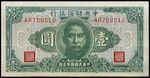 1 Yuan 1943