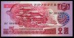 5 Won 1988  Severni Korea