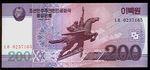 200 Won 2008 2009  Severni Korea