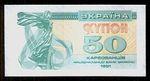Ukrajina republika  50 Karbovancu 1991