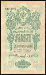 10 Rublu 1909 Sipov Sofronov