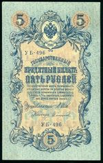 5 Rubl 19091917