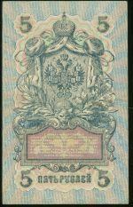 5 Rublu 1909