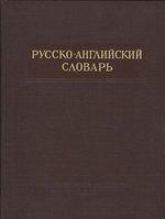 Ruskoanglicky slovnik