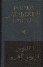 Ruskoarabsky slovnik