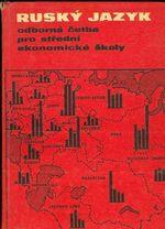 Rusky jazyk  odborna cetba pro stredni ekonomicke skoly
