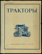 Traktory - kolektiv   antikvariat - detail knihy
