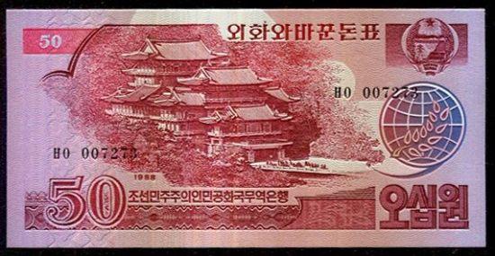 50 Won 1988  Severni Korea - c775 | antikvariat - detail bankovky