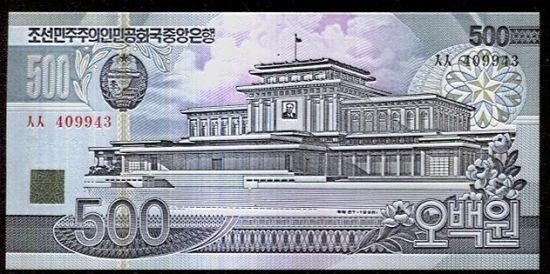 500 Won  Severni Korea - c780 | antikvariat - detail bankovky