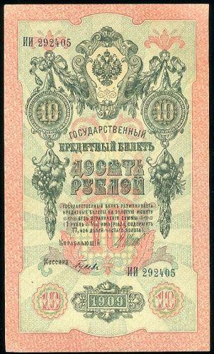 10 Rublu 1909 - 8742 | antikvariat - detail bankovky