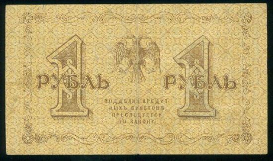 1 Rubl 1918 - 9547 | antikvariat - detail bankovky