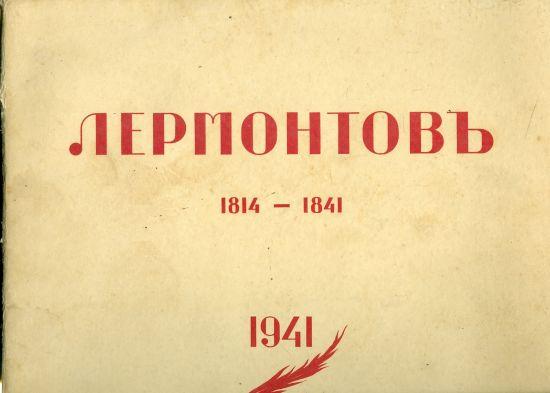 Lermontov 1814  1841   antikvariat - detail knihy